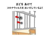 「窓を開けておく」カード (1).JPG