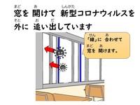 「窓を開けておく」カード (4).JPG